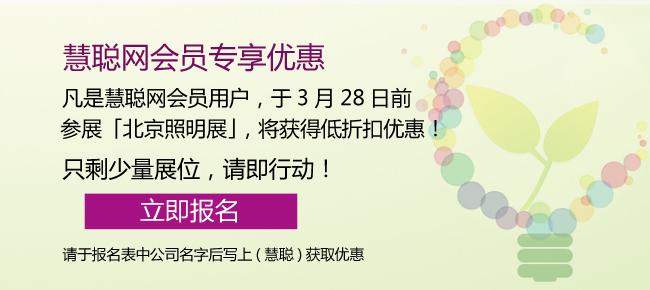 慧聪网的会员们专享优惠!凡是慧聪网会员的用户,于3月28日前买「北京照明展」展位,将获得低折购优惠!只剩少量展位,请即行动!